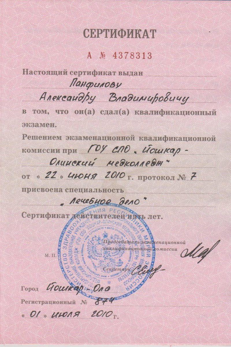 Сертификат по специальности лечебное дело